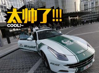 迪拜买下第14辆超跑警车,不过并不是用来抓犯人的