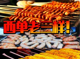 西单街头最火的美食老三样,都走上了国际化的混搭风味!