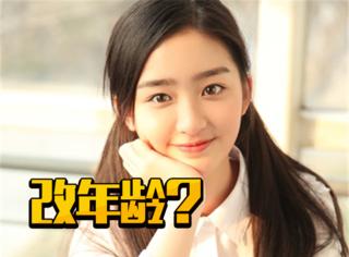 王俊凯师妹被曝疑似改年龄?12岁的正确打开方式到底什么样