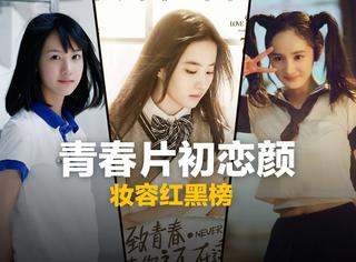 """青春剧还得看颜值,周冬雨、刘亦菲谁才是真正的""""初恋颜""""?"""