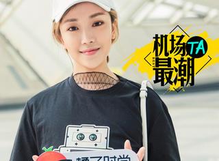 机场TA最潮 | 清新女神菅纫姿,竟然还是个爱穿破洞渔网衣的酷girl!