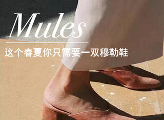 要想时髦又慵懒,快给你的鞋柜添一双穆勒鞋吧!