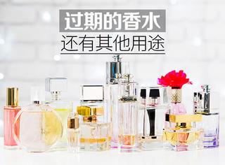 过期香水先别扔,喷一喷它还能继续造福你的嗅觉~