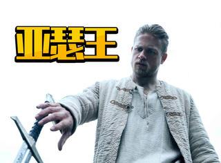 这部电影号称升级版《权利的游戏》,会成为第二个《指环王》吗?
