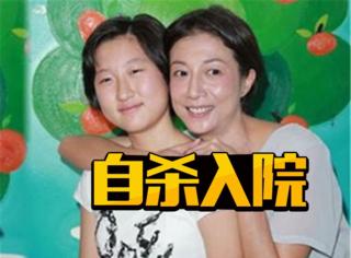 """小龙女被曝自杀入院,吴绮莉:""""我现在这个样子自杀多点"""""""