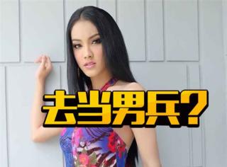 泰国变性人可以征兵了!人妖皇后也来了,这不是征兵是选美吧!