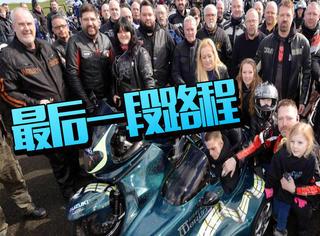 一千个摩托车手陪着他骑完了生命中最后一段路程