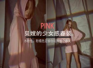 樱花季和贝嫂一起穿的粉嫩嫩!