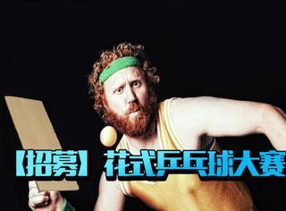 【活动招募】花式乒乓球大赛,我们用锅铲秒杀一切!