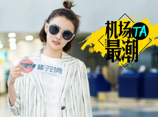 机场TA最潮 | 徐璐穿上竖条纹西装后,连机场都刮起了清新风!