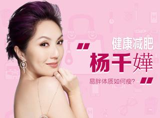 又见《志明与春娇》 7年后的杨千嬅还是那么瘦