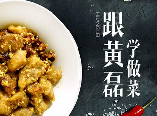 我们按照黄磊在《向往的生活》中的菜谱做了2道菜,结果竟然....