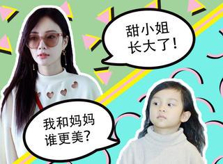 """李小璐、甜馨机场""""斗艳"""",四岁甜馨完胜老妈!"""