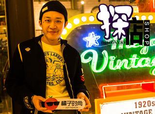 """我们去了京城最牛的vintage店,发现老板是个""""喜旧厌新""""的复古玩家!"""