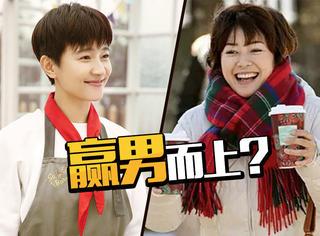 看了我国的《问题餐厅》,中国编剧对女权到底有怎样的误解?