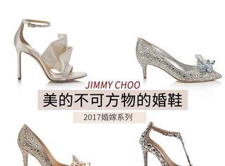 婚鞋也不能马虎!JIMMY CHOO发布2017婚嫁系列,快来看!