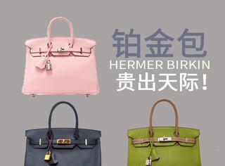 你们爱的HERMES  Birkin,为什么那么贵?!