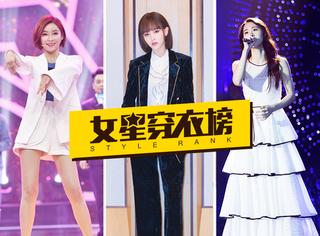 唐嫣、袁姗姗、杨子珊都爱小西装,周冬雨和张碧晨穿上了仙女裙!