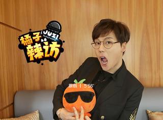 避孕套、舌吻前任、薛之谦真实身高,刘维辣访堪称史上最污!