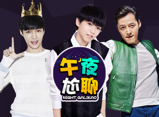 胡歌、张艺兴、王俊凯……谁是你第一个想嫁的男艺人?