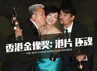 36届香港金像奖:惠英红击败周冬雨三夺影后,林家栋称帝!