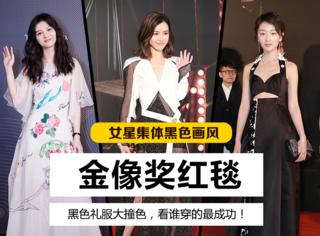 金像奖女艺人黑色礼服大撞色,谁更出众?