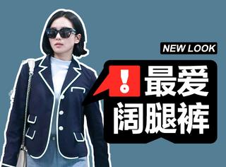 """刘诗诗大概是""""阔腿裤""""女神,去年的单品今年继续穿如此""""勤俭持家""""!"""