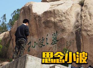 王小波20周年祭:你好哇,小波