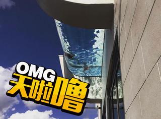 42楼高的透明泳池,看得人腿软