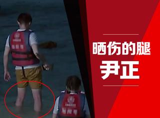 看了《高能少年团》里尹正被晒红的腿 我默默得拿出了防晒霜