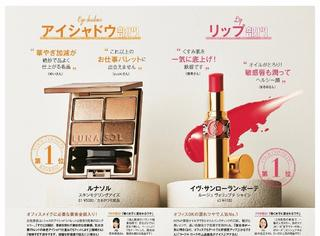 日本美容杂志良心评选:化妆品各个部门值得购买的好物TOP5!