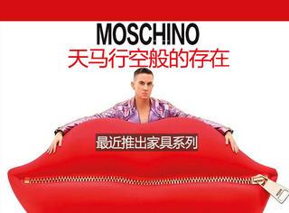 深井冰品牌MOSCHINO,又把目标瞄准你家的家具了!