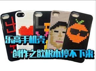 【乐高手机壳】乐高手机壳,属于橘子的达康书记!