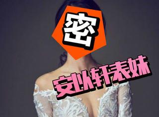 学表姐算卦改名、微博爱po性感照,安以轩订婚的表妹向以丞是?