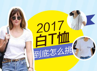 白T恤都一样,到底怎么选?