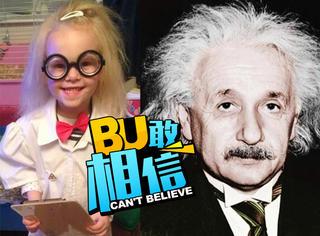 5岁女孩患乱发症,常被打扮成爱因斯坦
