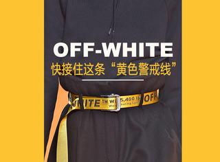盘点:Off-White警戒线潮爆时尚圈 有了它不想抢镜都难!