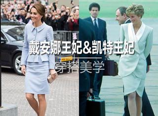 """""""英格兰玫瑰""""与""""平民王妃"""" 教你穿出优雅高级时尚感"""
