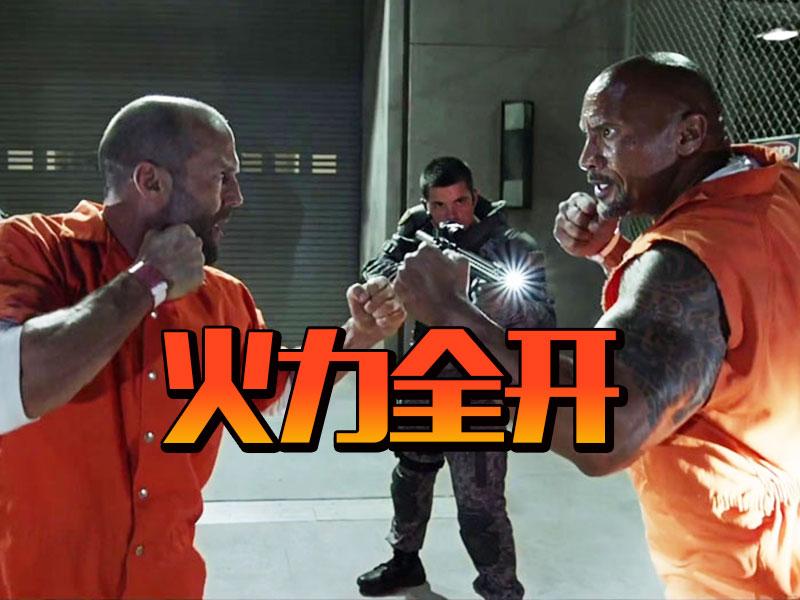 《速度与激情8》首日3.61亿破纪录,果然电影硬了票房才能硬!