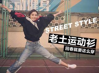 老土的运动衫也有春天,袁姗姗、杨幂接连教学黄金搭配法!