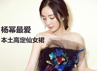 杨幂最爱的高定品牌可不止仙,还玩起了3D打印新科技!