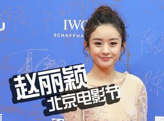 赵丽颖亮相北京电影节开幕红毯,升级版丸子头美爆了!
