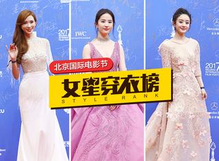 刘亦菲的仙,赵丽颖的美,北京电影节开幕红毯太养眼了!