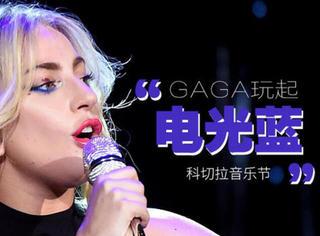 科切拉音乐节上Lady Gaga玩起了电光蓝眼妆