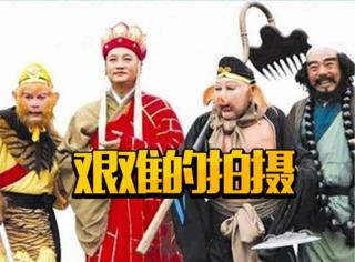 杨洁导演逝世 | 说说关于86版《西游记》的30个故事