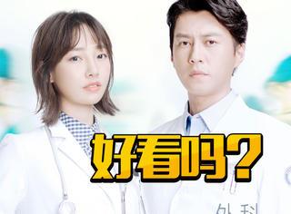 是医疗剧不是情感剧,白百何美成仙女,《外科风云》好看吗?