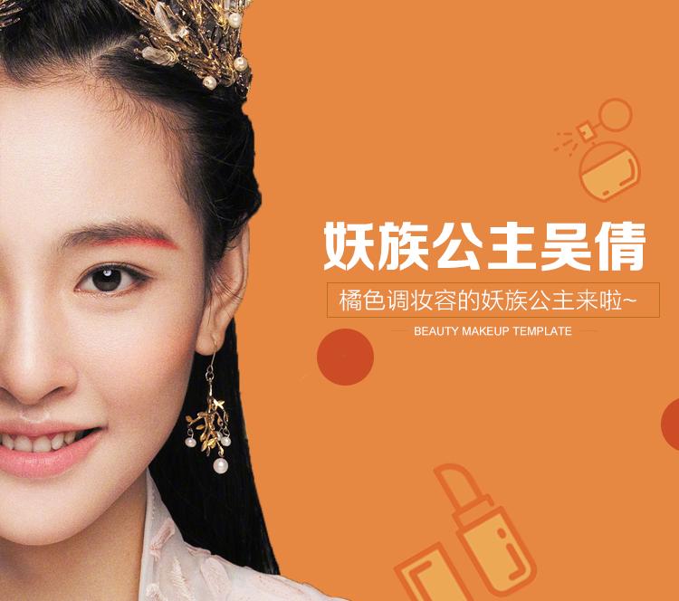 《择天记》开播 妖族公主吴倩的出场妆容有点特别