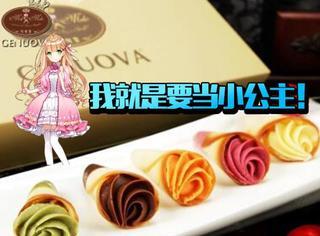 """零食界的""""爱马仕"""",我就是要当小公主!"""