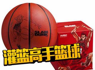 日本推出灌篮高手篮球