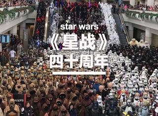"""《星战》40周年庆典:粉丝狂欢、Coser斗艳与""""宗教信仰""""的传承"""
